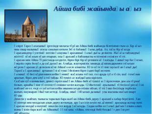 Айша бибі жайындағы аңыз Қазіргі Тараз қаласының іргесінде моласы тұрған Айша