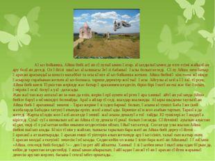 Аңыз бойынша, Айша бибі асқан сұлулығымен қатар, ақылдылығымен де елге есімі
