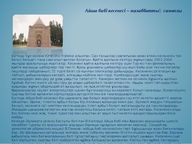 Айша бибі кесенесі – махаббаттың символы Бүгінде бұл кесене ЮНЕСКО тізіміне а...