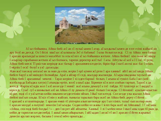 Аңыз бойынша, Айша бибі асқан сұлулығымен қатар, ақылдылығымен де елге есімі...
