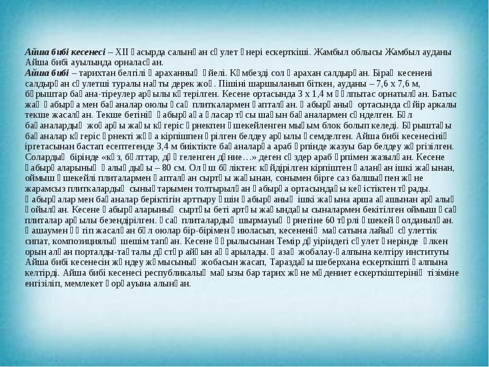Айша бибі кесенесі – ХІІ ғасырда салынған сәулет өнері ескерткіші. Жамбыл обл...