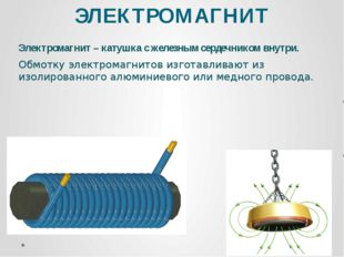 ЭЛЕКТРОМАГНИТ Электромагнит – катушка с железным сердечником внутри. Обмотку