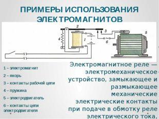 ПРИМЕРЫ ИСПОЛЬЗОВАНИЯ ЭЛЕКТРОМАГНИТОВ 1 – электромагнит 2 – якорь 3 – контакт