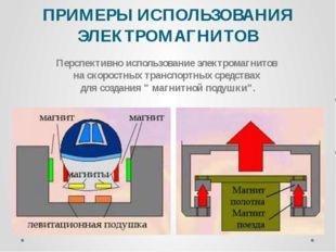 ПРИМЕРЫ ИСПОЛЬЗОВАНИЯ ЭЛЕКТРОМАГНИТОВ Перспективно использование электромагни