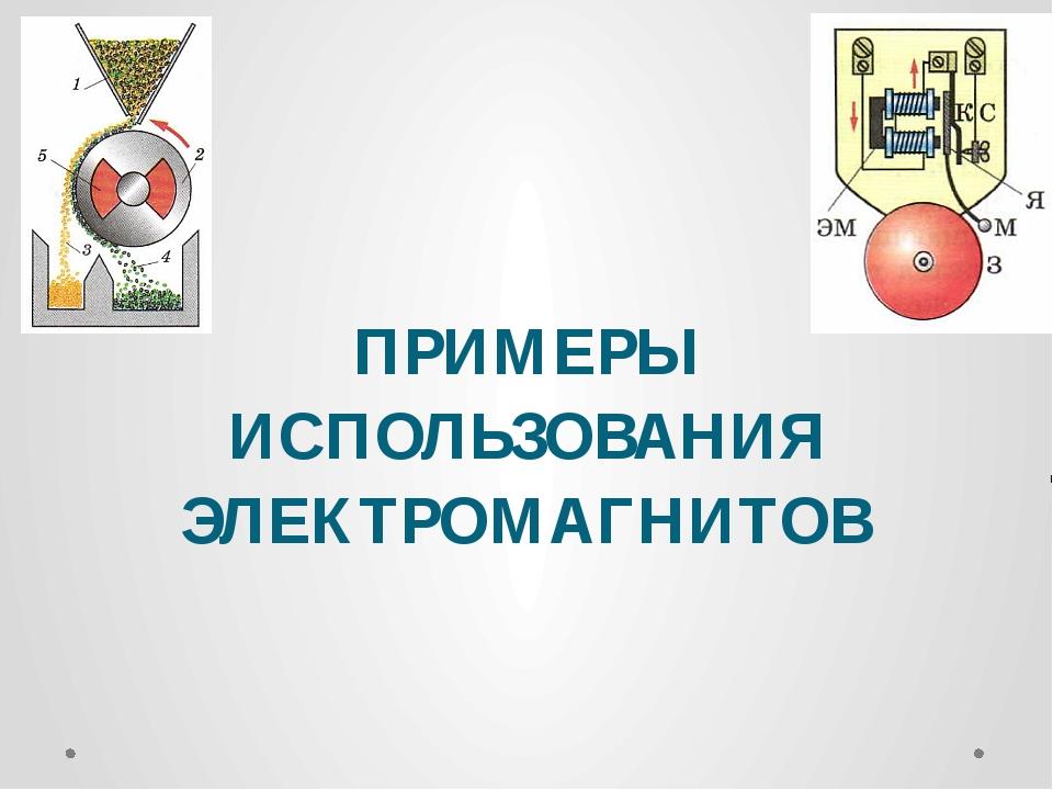 ПРИМЕРЫ ИСПОЛЬЗОВАНИЯ ЭЛЕКТРОМАГНИТОВ