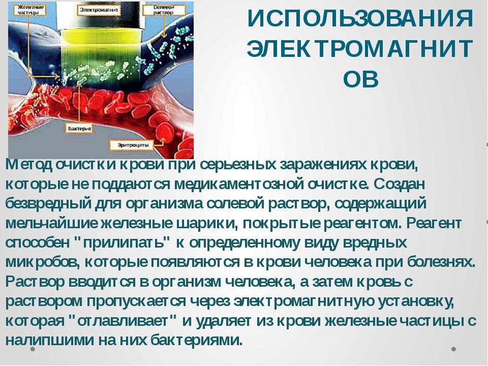 ПРИМЕРЫ ИСПОЛЬЗОВАНИЯ ЭЛЕКТРОМАГНИТОВ Метод очистки крови при серьезных зараж...