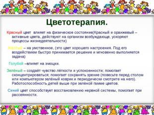 Цветотерапия. Красный цвет влияет на физическое состояние(Красный и оранжевый