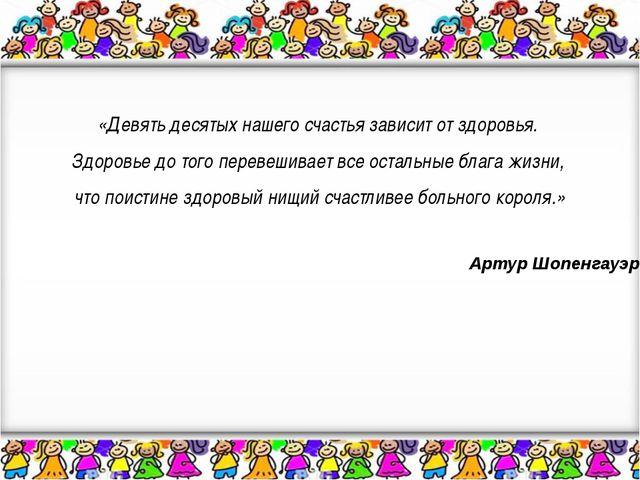 «Девять десятых нашего счастья зависит от здоровья. Здоровье до того перевеш...