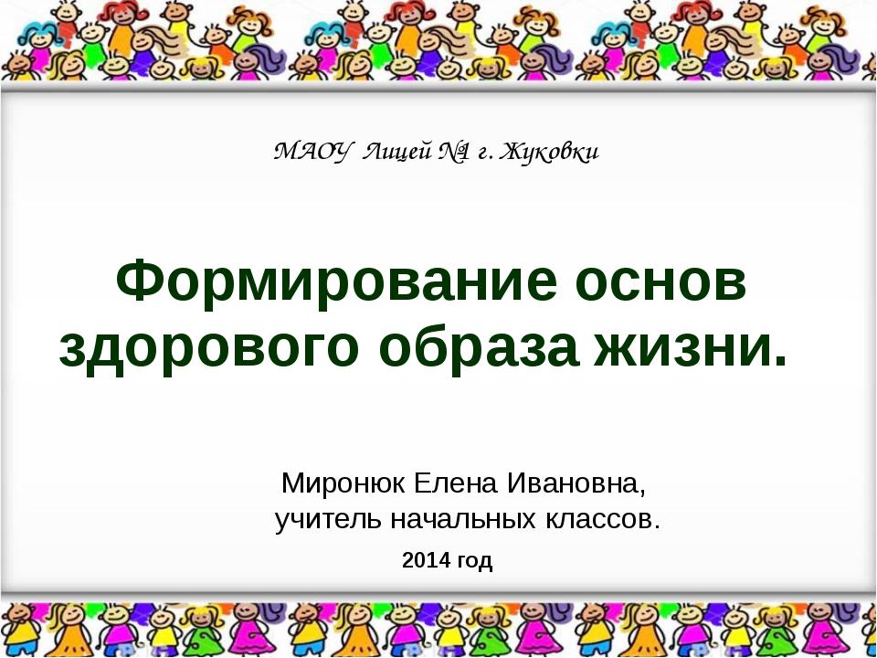 Формирование основ здорового образа жизни. МАОУ Лицей №1 г. Жуковки 2014 год...
