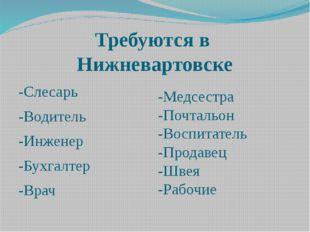 Требуются в Нижневартовске -Слесарь -Водитель -Инженер -Бухгалтер -Врач -Медс