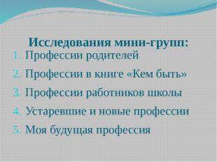 Исследования мини-групп: Профессии родителей Профессии в книге «Кем быть» Про