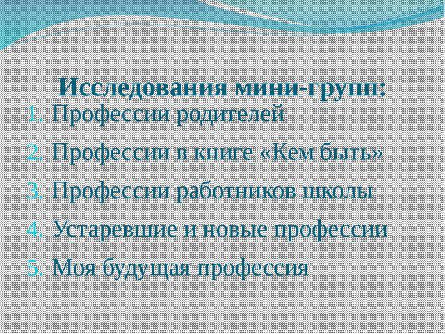 Исследования мини-групп: Профессии родителей Профессии в книге «Кем быть» Про...