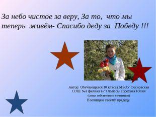 Автор: Обучающаяся 10 класса МБОУ Сосновская СОШ №1 филиал в с Отъяссы Горохо