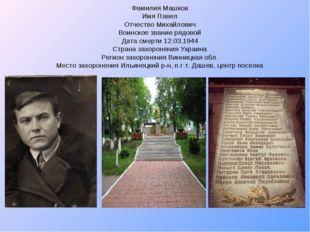 Фамилия Машков Имя Павел Отчество Михайлович Воинское звание рядовой Дата сме