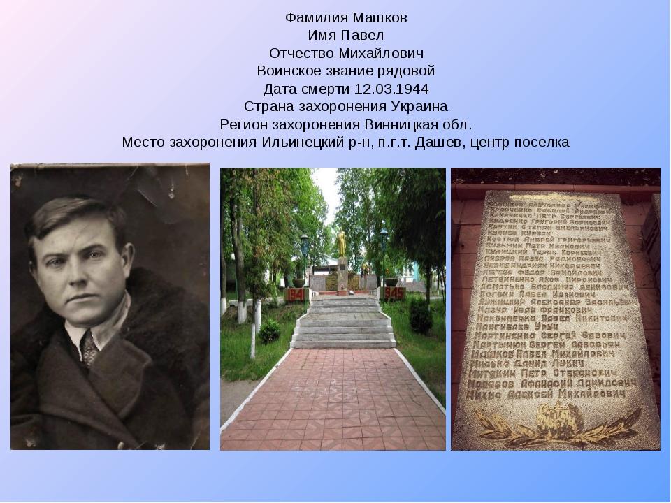 Фамилия Машков Имя Павел Отчество Михайлович Воинское звание рядовой Дата сме...