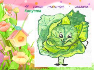 Я самая толстая, - сказала Капуста. FokinaLida.75@mail.ru