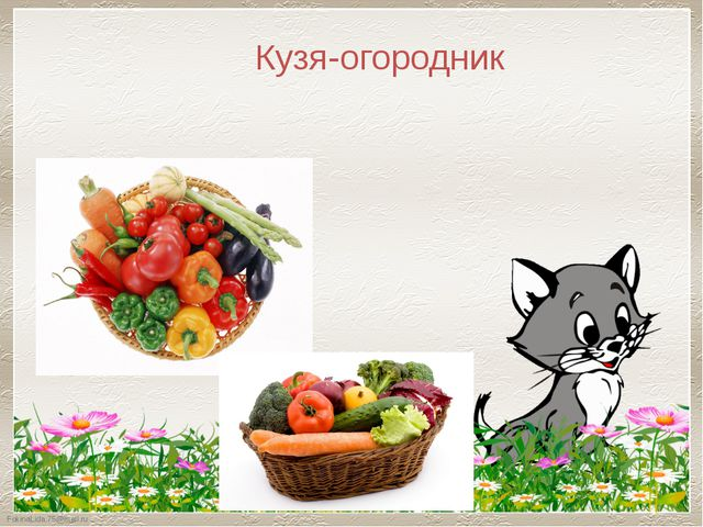 Кузя-огородник FokinaLida.75@mail.ru