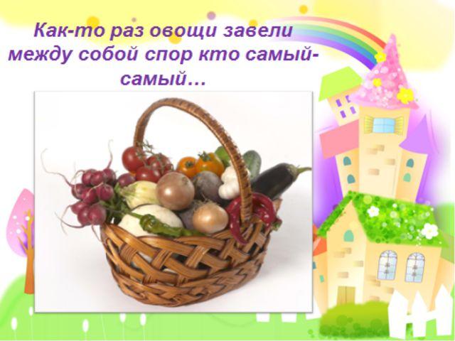 Как-то раз овощи завели между собой спор кто самый-самый… FokinaLida.75@mail.ru