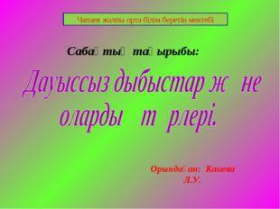 Сабақтың тақырыбы: Чапаев жалпы орта білім беретін мектебі Орындаған: Каиева