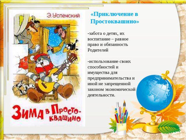 «Приключение в Простоквашино» -забота о детях, их воспитание – равное право и...