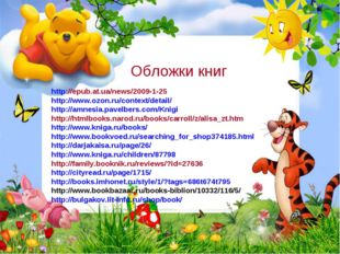 Обложки книг http://epub.at.ua/news/2009-1-25 http://www.ozon.ru/context/deta