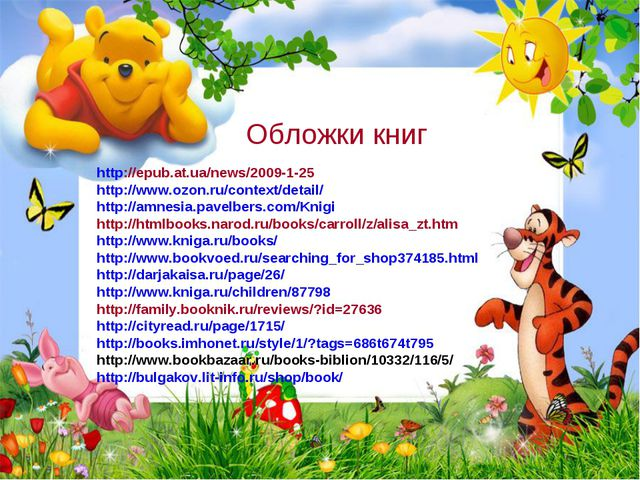 Обложки книг http://epub.at.ua/news/2009-1-25 http://www.ozon.ru/context/deta...
