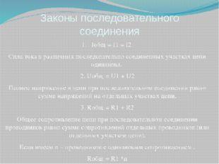 Законы последовательного соединения 1. Iобщ = I1 = I2 Сила тока в различных п