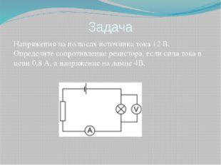 Задача Напряжения на полюсах источника тока 12 В. Определите сопротивление ре