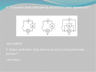 4. На какой схеме амперметр включён в цепь правильно? -на первой. 5. Какое де