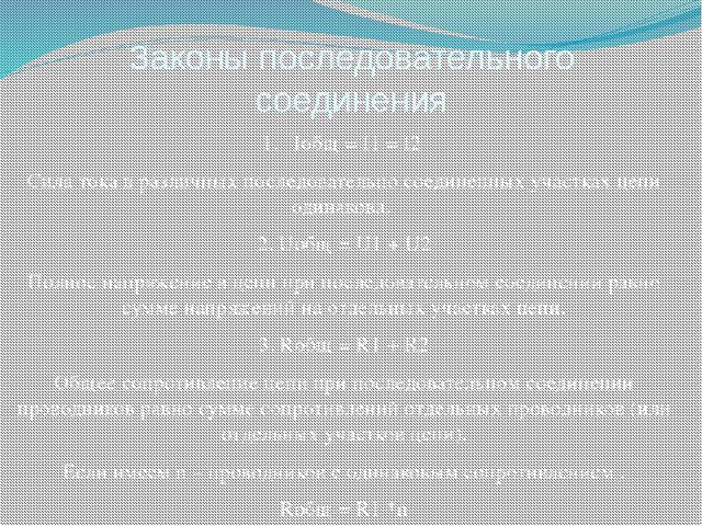 Законы последовательного соединения 1. Iобщ = I1 = I2 Сила тока в различных п...