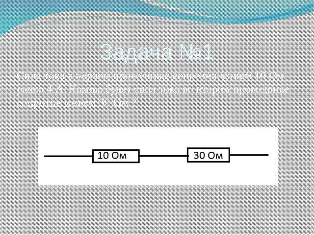 Задача №1 Сила тока в первом проводнике сопротивлением 10 Ом равна 4 А. Каков...