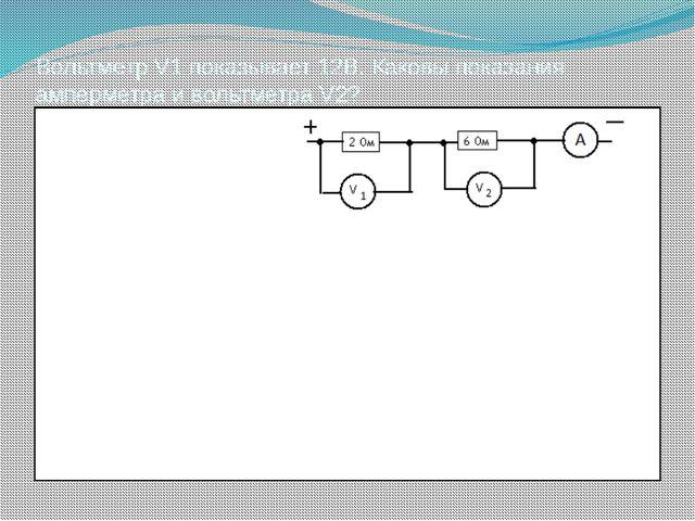 Вольтметр V1 показывает 12В. Каковы показания амперметра и вольтметра V2?