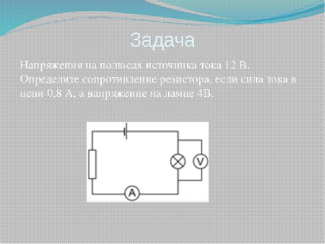 Задача Напряжения на полюсах источника тока 12 В. Определите сопротивление ре...