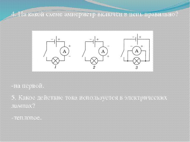 4. На какой схеме амперметр включён в цепь правильно? -на первой. 5. Какое де...
