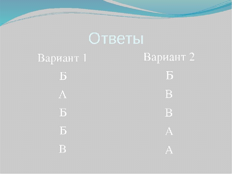 Ответы Вариант 1 Б А Б Б В Вариант 2 Б В В А А