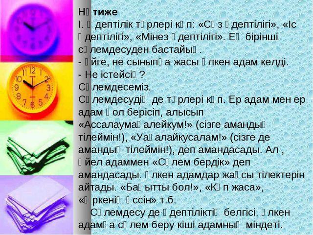 Нәтиже І. Әдептілік түрлері көп: «Сөз әдептілігі», «Іс әдептілігі», «Мінез әд...