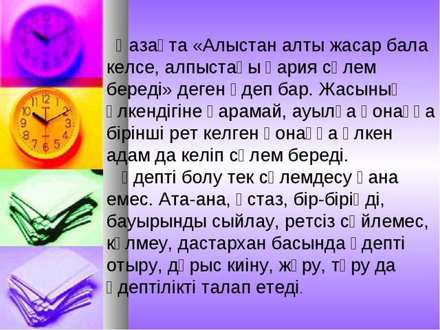 Қазақта «Алыстан алты жасар бала келсе, алпыстағы қария сәлем береді» деген...