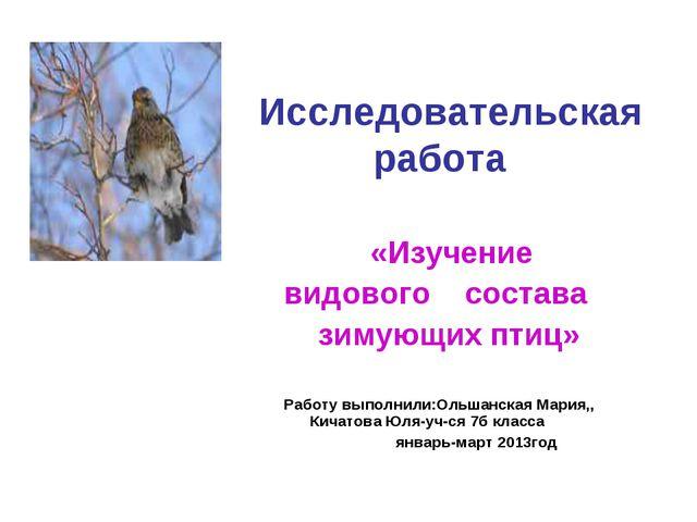 Исследовательская работа «Изучение видового состава зимующих птиц» Работу вып...