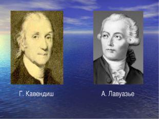 Г. Кавендиш А. Лавуазье