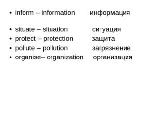 inform – information информация situate – situation ситуация protect – protec