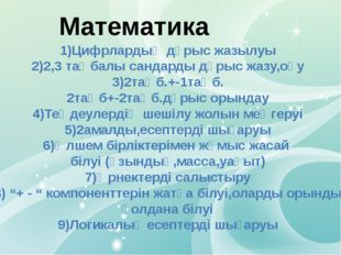 Математика 1)Цифрлардың дұрыс жазылуы 2)2,3 таңбалы сандарды дұрыс жазу,оқу 3