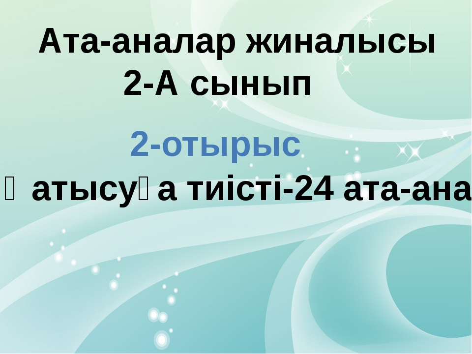 Ата-аналар жиналысы 2-А сынып 2-отырыс Қатысуға тиісті-24 ата-ана