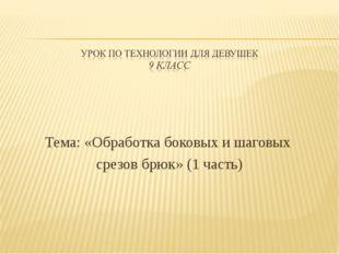 Тема: «Обработка боковых и шаговых срезов брюк» (1 часть)
