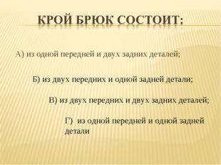 А) из одной передней и двух задних деталей; Б) из двух передних и одной задне