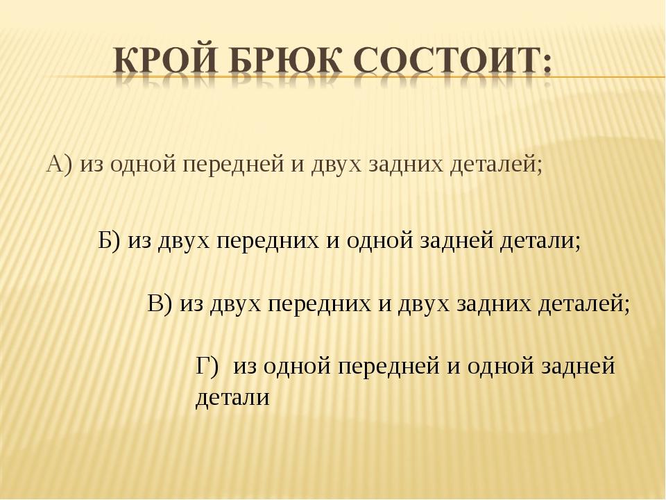 А) из одной передней и двух задних деталей; Б) из двух передних и одной задне...