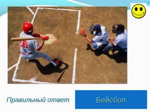 Бейсбол Правильный ответ