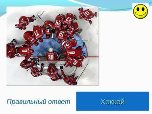Хоккей Правильный ответ