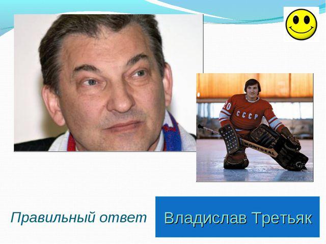 Владислав Третьяк Правильный ответ