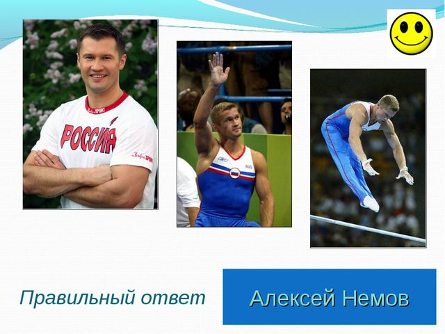 Алексей Немов Правильный ответ