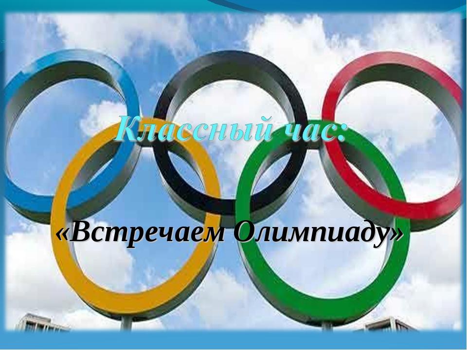 «Встречаем Олимпиаду»
